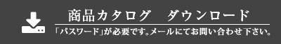 商品カタログダウンロード
